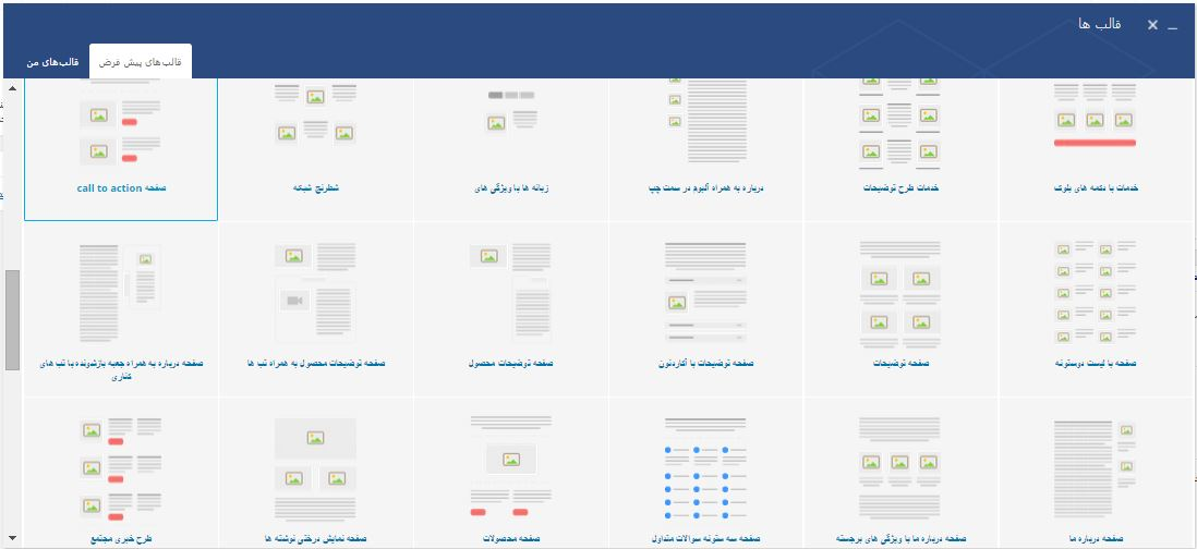 Visual-Composer-wordpress-farsi-them