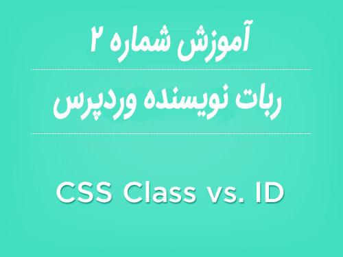 آموزش ID/CLASS  در افزونه ربات نویسنده وردپرس