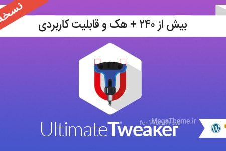 افزونه Ultimate Tweaker