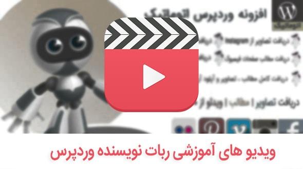 ویدیو آموزشی ربات نویسنده وردپرس