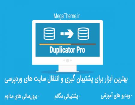 افزونه Duplicator pro