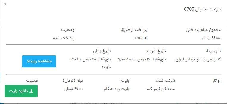بلیط جشنواره وب و موبایل ایران