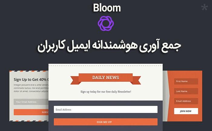 افزونه Bloom