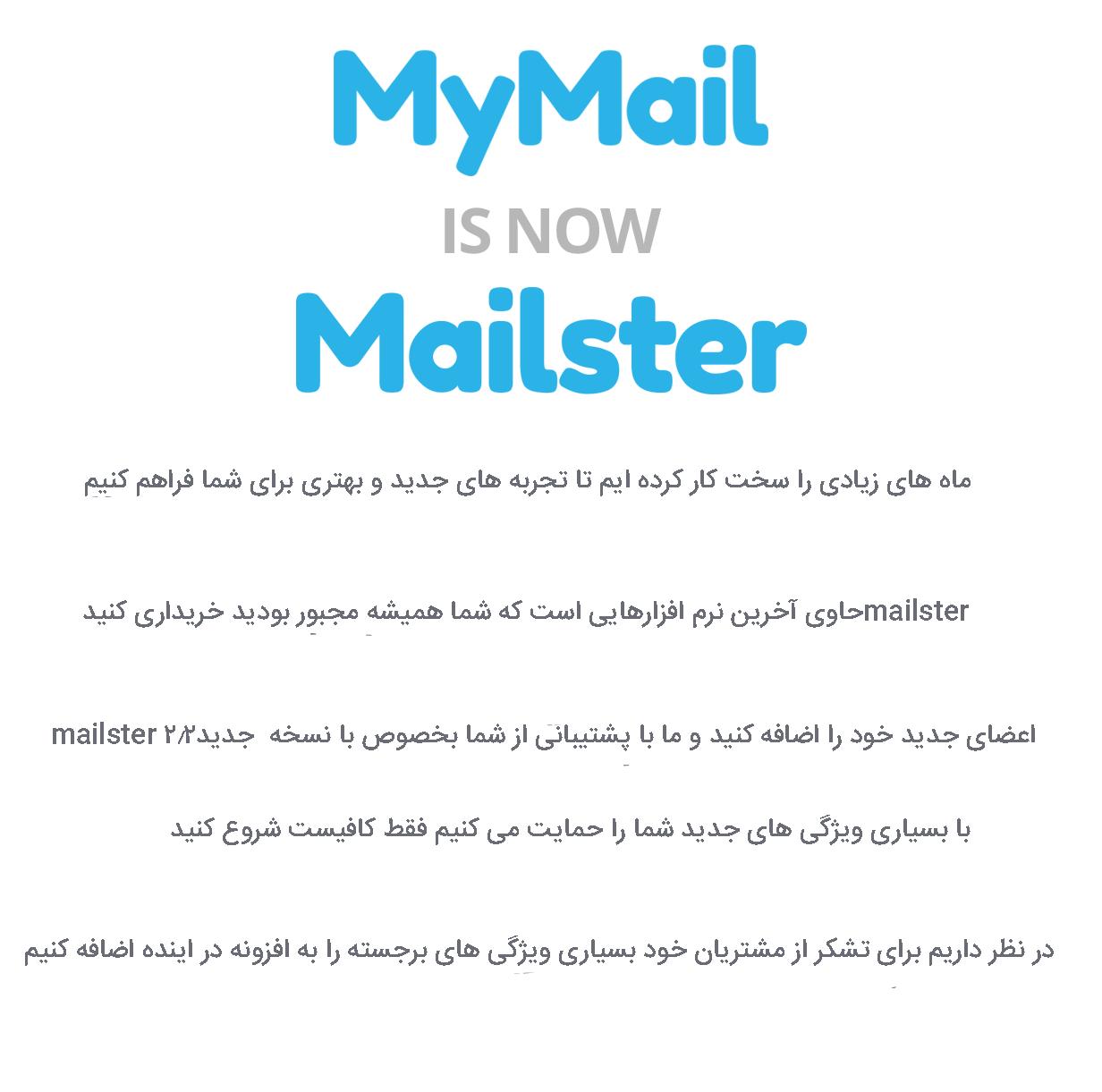 افزونه MyMail - افزونه Mailster