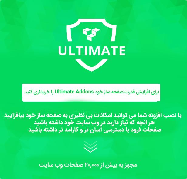 افزونه Ultimate VC Addons