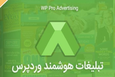 افزونه wp advertising pro