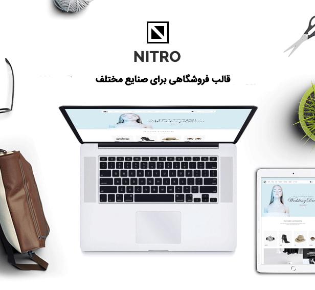 قالب فروشگاهی Nitro
