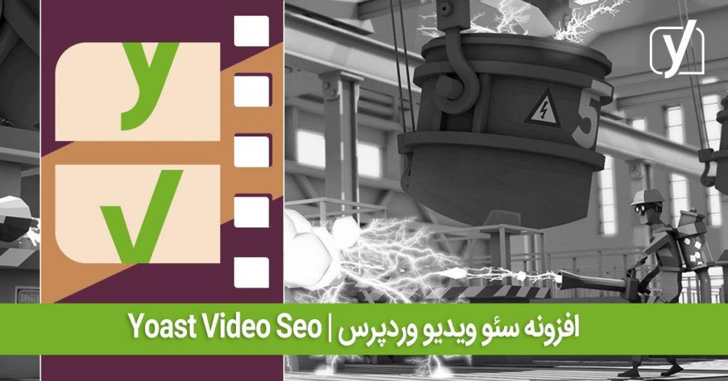 افزونه yoast video seo - افزونه yoast video