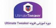 آموزش افزونه Ultimate Tweaker