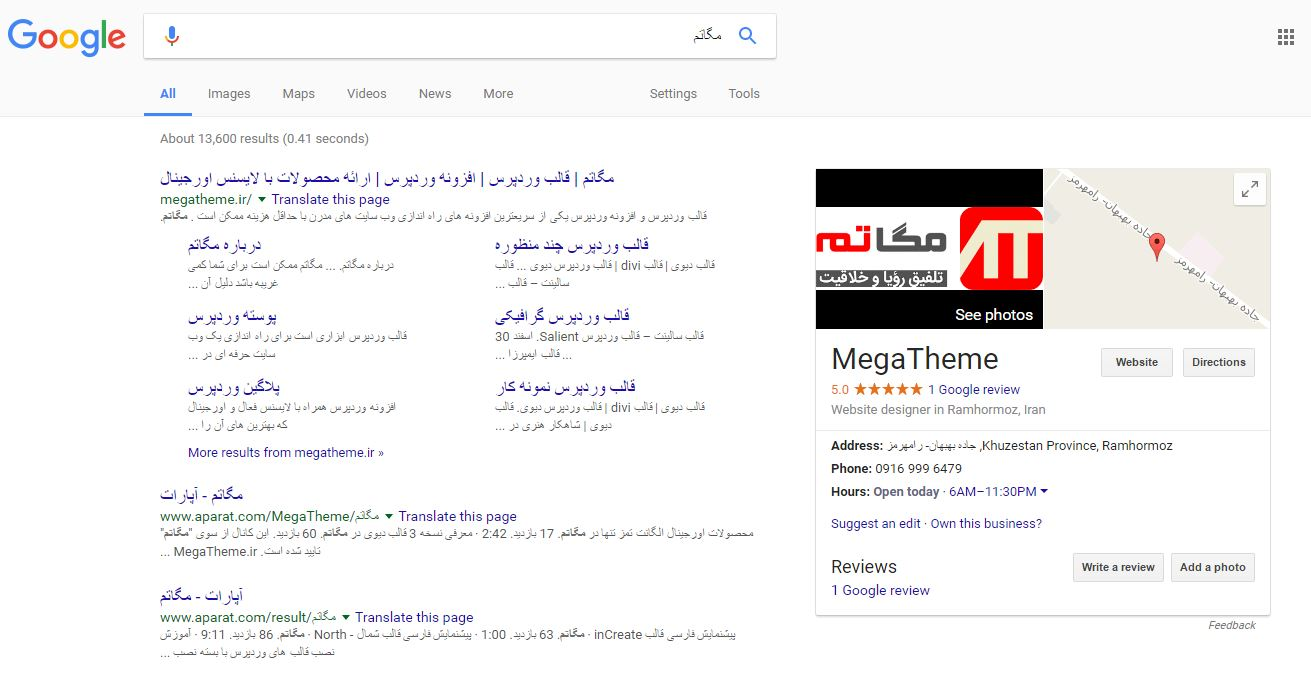 افزونه Yoast Local Seo