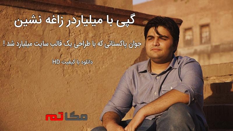 مصاحبه با محمد هریس
