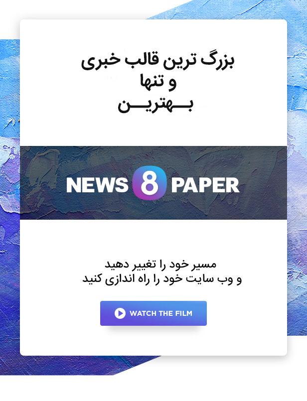 قالب وردپرس NewsPaper