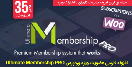 افزونه Ultimate Membership Pro