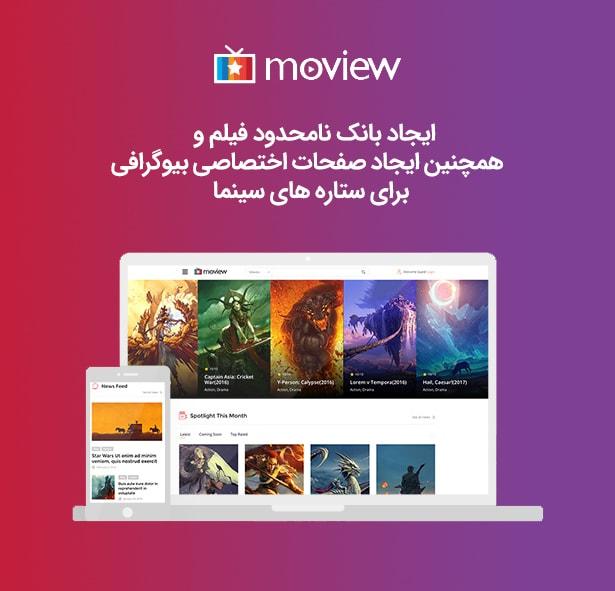 قالب فیلم و سریال Moview