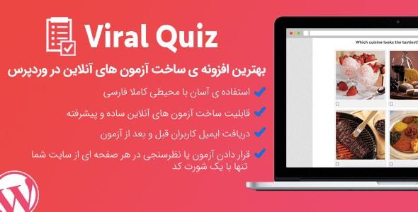 افزونه آزمون ساز وردپرس Viral Quiz