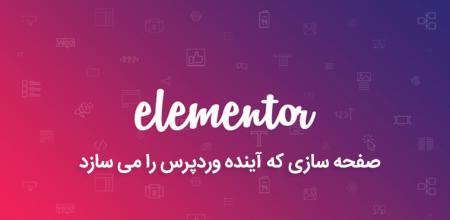 افزونه المنتور - افزونه Elementor Pro