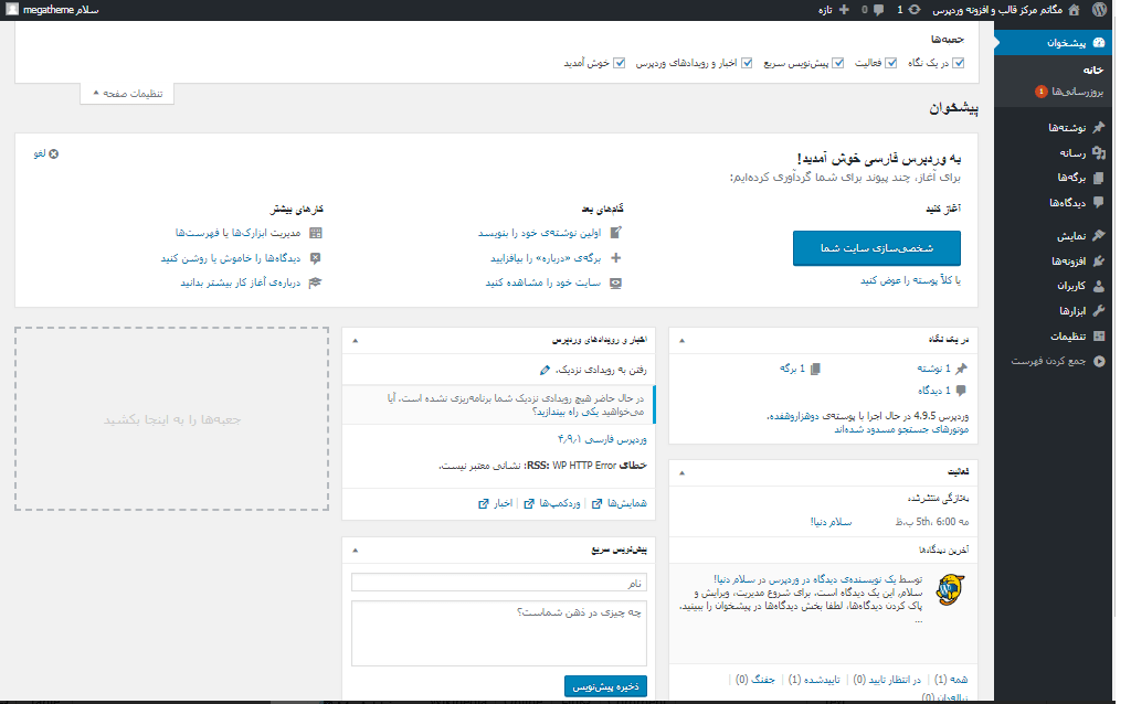 صفحه پیشخوان وردپرس