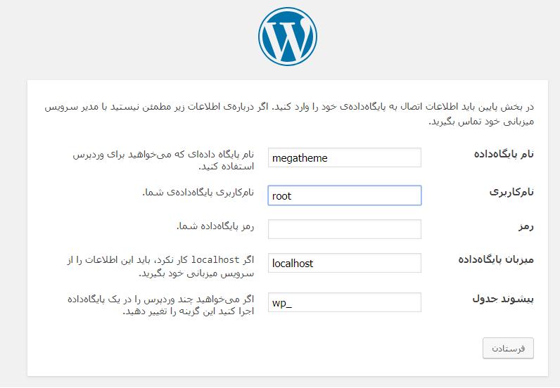 نصب وردپرس روی لوکال هاست وارد کردن اطلاعات دیتابیس در وردپرس