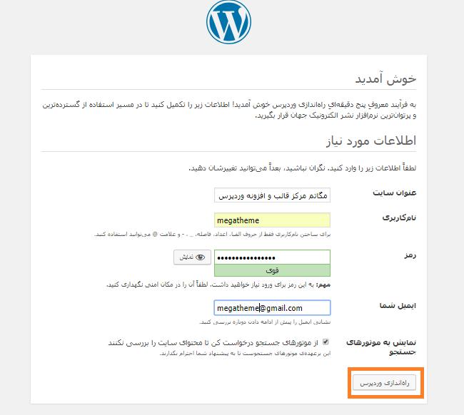 نصب وردپرس روی لوکال هاست وارد کردن اطلاعات سایت وردپرس