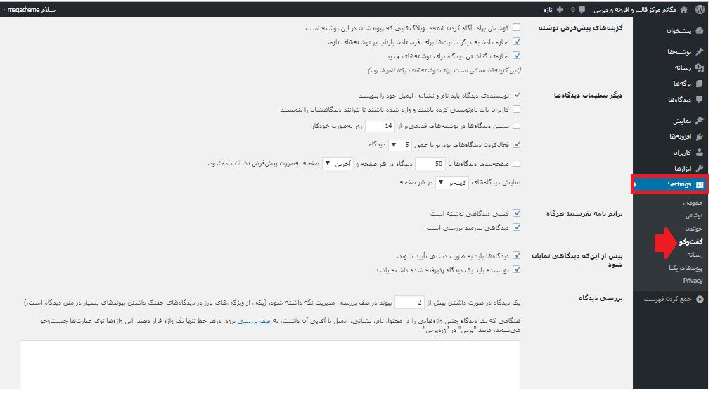 تنظیمات دیدگاه ها در وردپرس