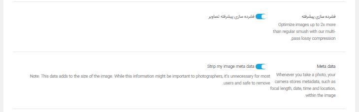 ذخیره اطلاعات EXIF تصاویر در افزونه wp smush pro