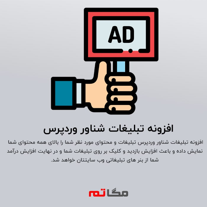 افزونه تبلیغات شناور وردپرس