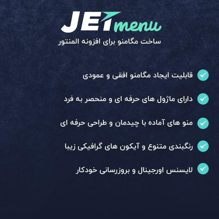 افزونه JetMenu المنتور
