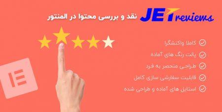 افزونه JetReviews المنتور