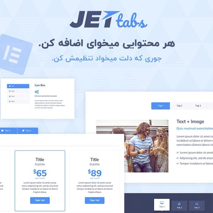 افزونه JetTabs المنتور