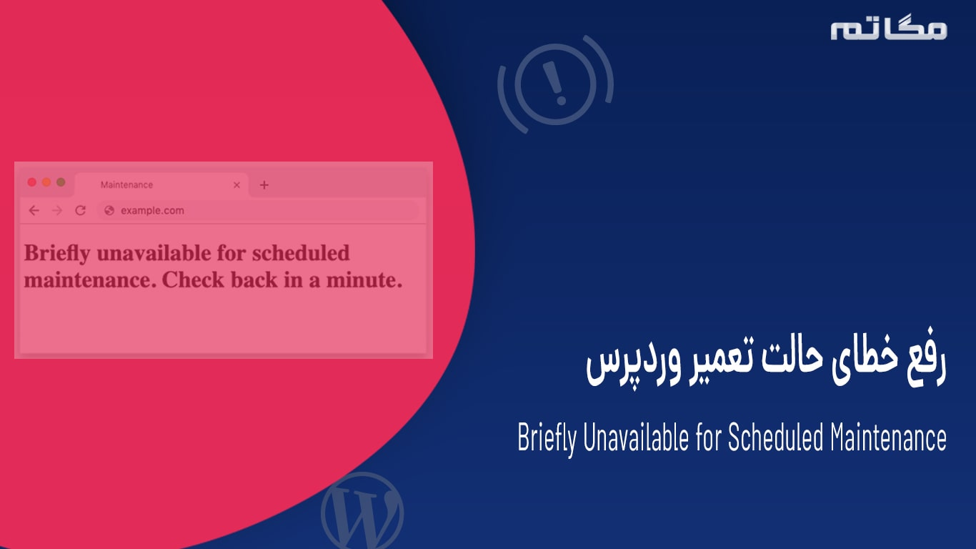 آموزش رفع خطای Briefly Unavailable for Scheduled Maintenance در وردپرس